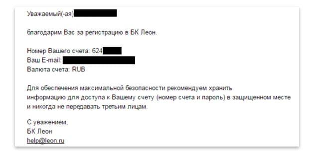 регистрационное письмо