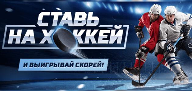 хоккей ставки леон
