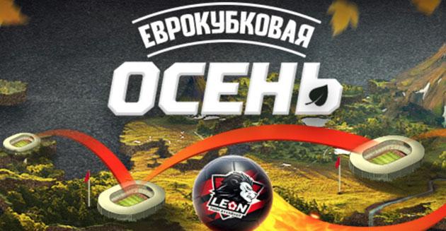 делай ставки на ЛЕ И ЛЧ и выигрывай 300 000 рублей