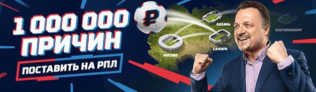 ставки на матчи РПЛ с призовым фондом 1 000 000 рублей!